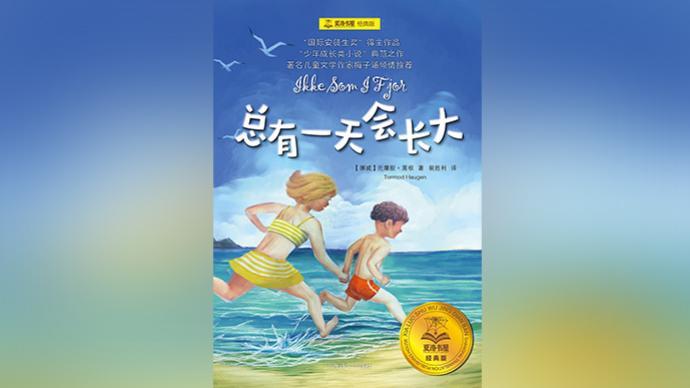 童书《总有一天会长大》三年卖了百万册