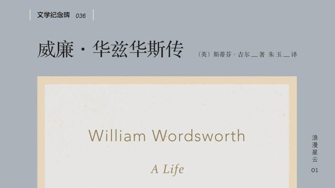 李公明 一周书记:华兹华斯的前后之变与……时代悲曲