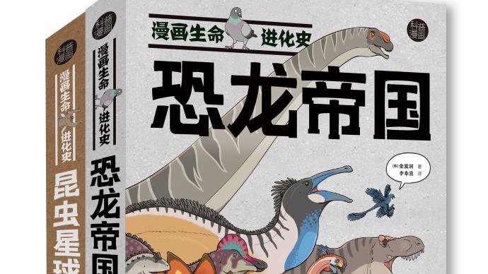 """北京图书订货会 《午夜阳光》、""""漫画生命进化史""""系列出版"""