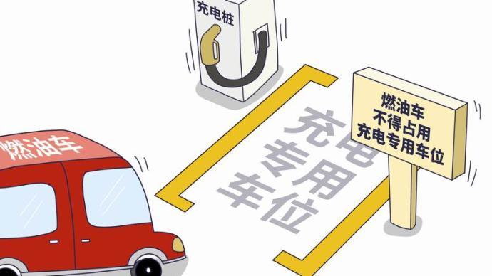 北京今起禁止燃油车占用充电车位