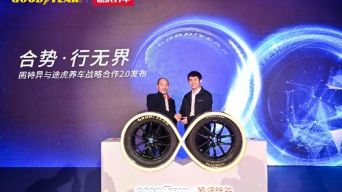 去年11月卖掉10万条轮胎后,固特异、途虎战略合作升级