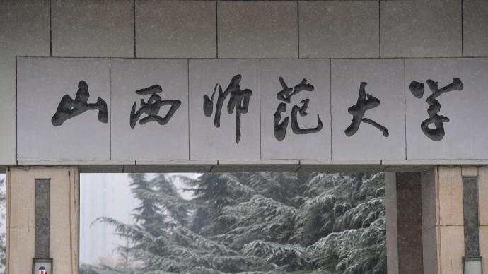 山西師范大學搬遷引各方關注,臨汾市政府已收回新校區土地