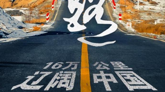 跟著澎湃新聞,在16萬公里的高速公路上看遼闊中國