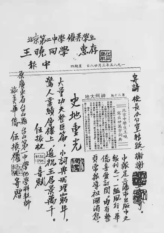 旅美华侨赋诗祝贺王晓《中国历史地名小词典》出版