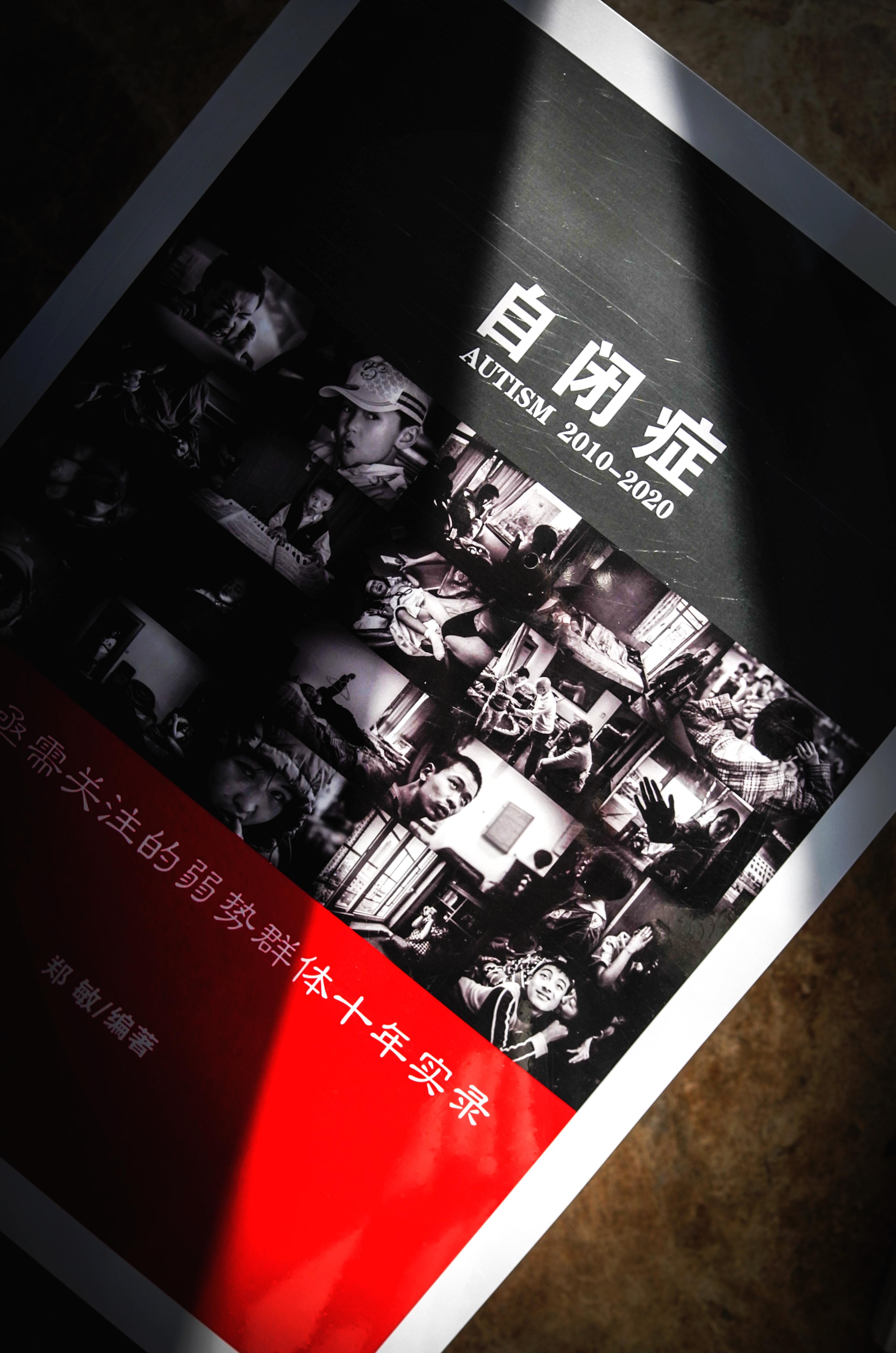 郑敏自行编辑制作的画册《一个亟需关注的弱势群体十年实录》。