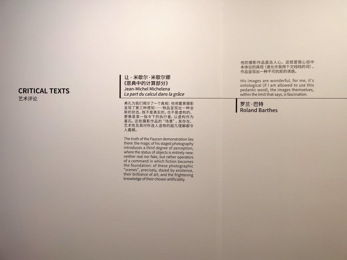 通过此次展览现场的创作年表和艺术评论中,能感受到主办方之用心。