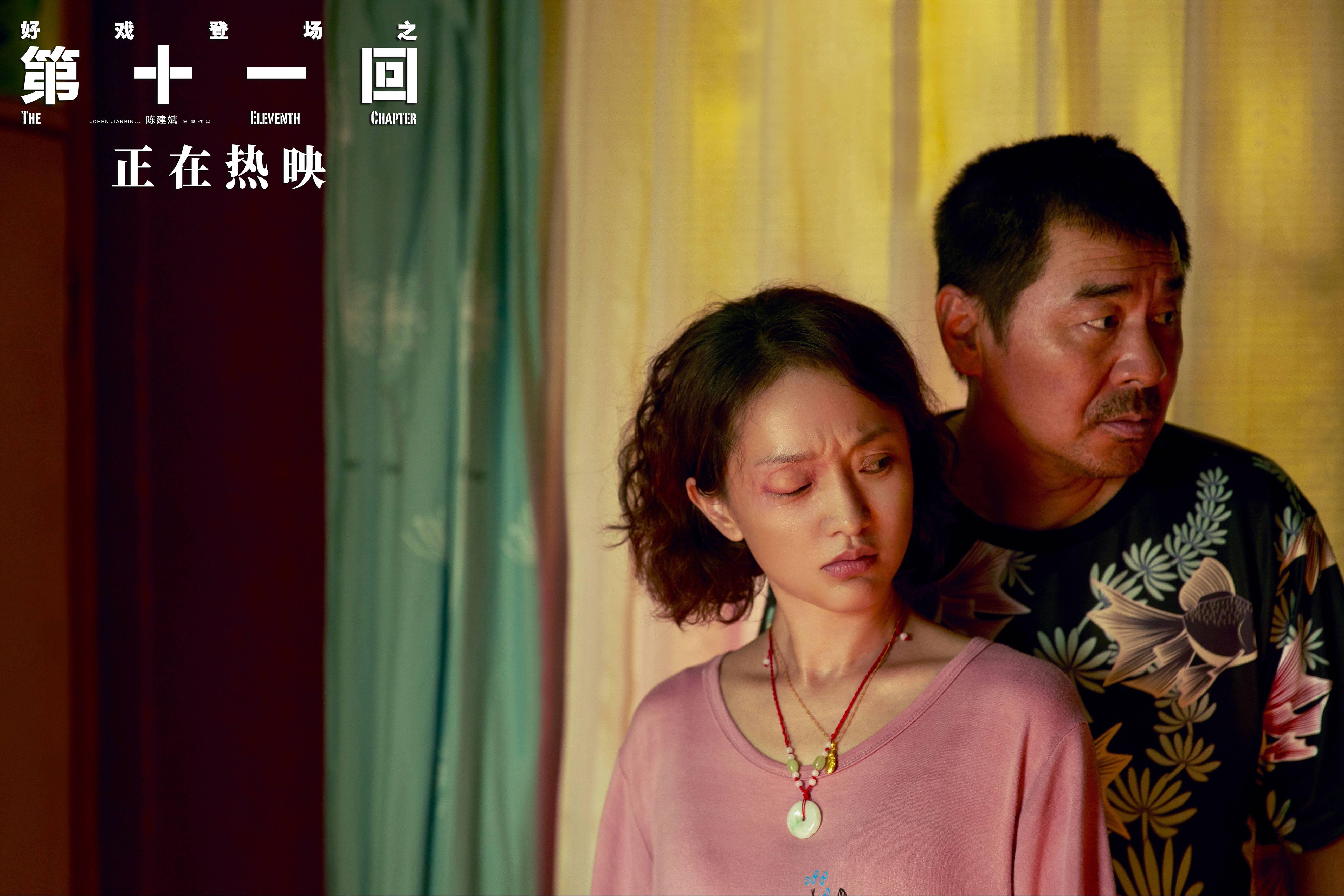 金财铃(左,周迅 饰)
