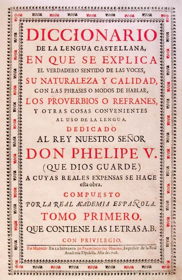 《权威词典》初版书封(1726-1739)