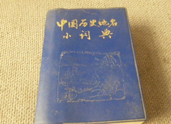 《中国历史地名小词典》