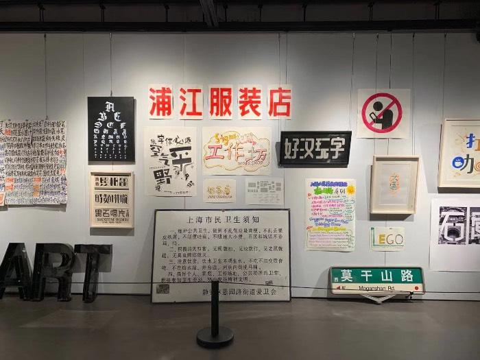 展览现场,上海老招牌与20余位本地中西美术字书写、设计者和普通市民写的招牌。