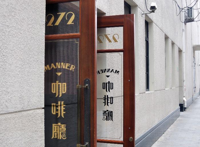 奉贤路咖啡馆,来自赵多的店招书写
