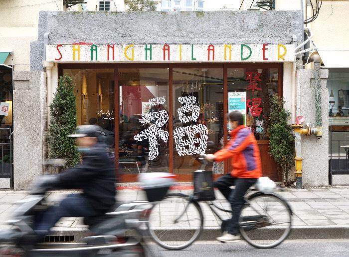 五原路上一家咖啡店门上的西文书法。书写:朱俊杰