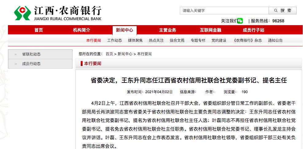 江西省联社官网。