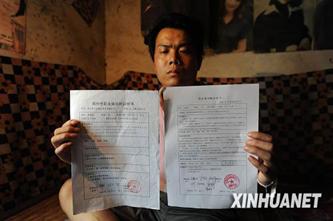 2009年7月,张海超展示一份新的诊断证明书(右),这张证明书与之前的诊断证明结论不同。 新华社 资料图