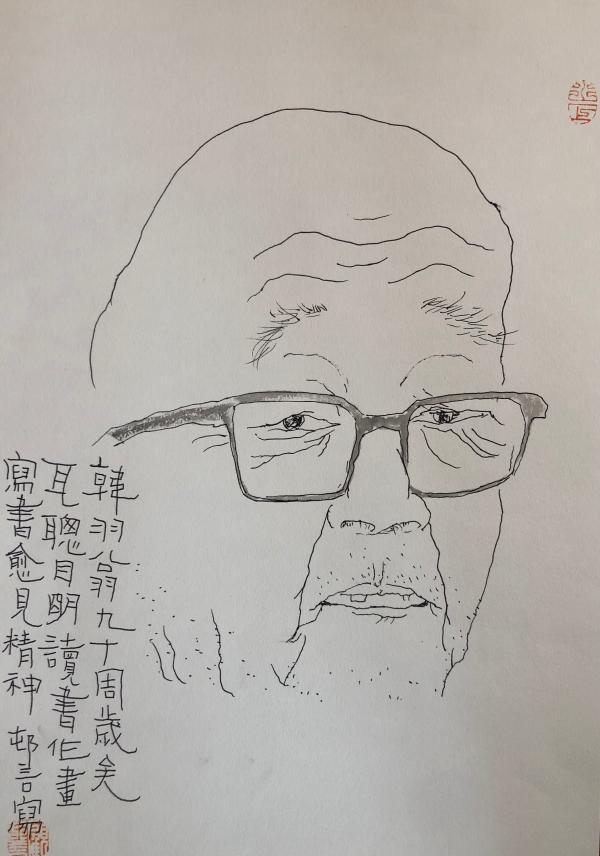 韩羽先生钢笔速写 顾村言 图