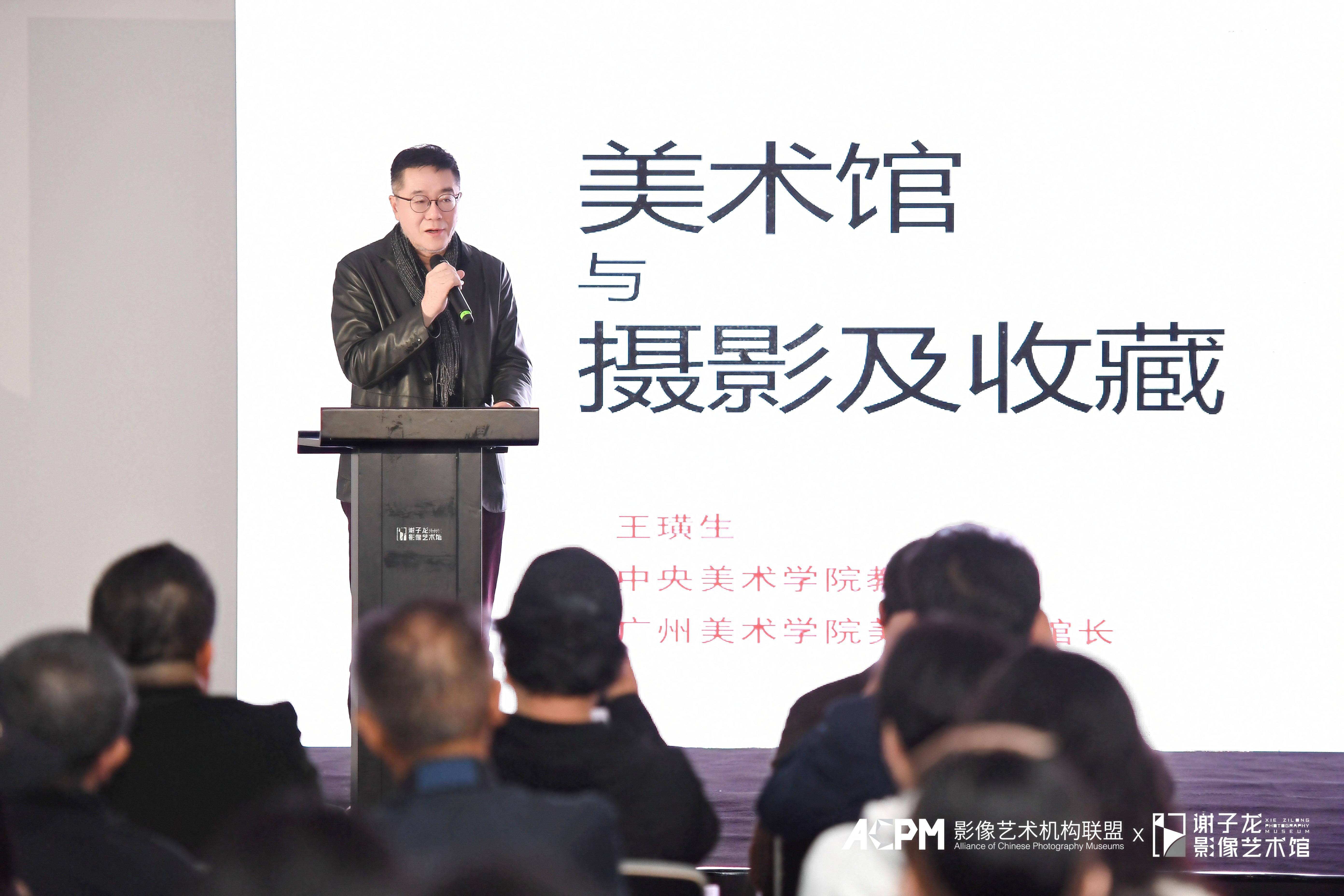 """中央美术学院教授,博士生导师,广东美术学院美术馆总馆长王璜生以""""美术馆与摄影及收藏""""为主题进行了分享。"""