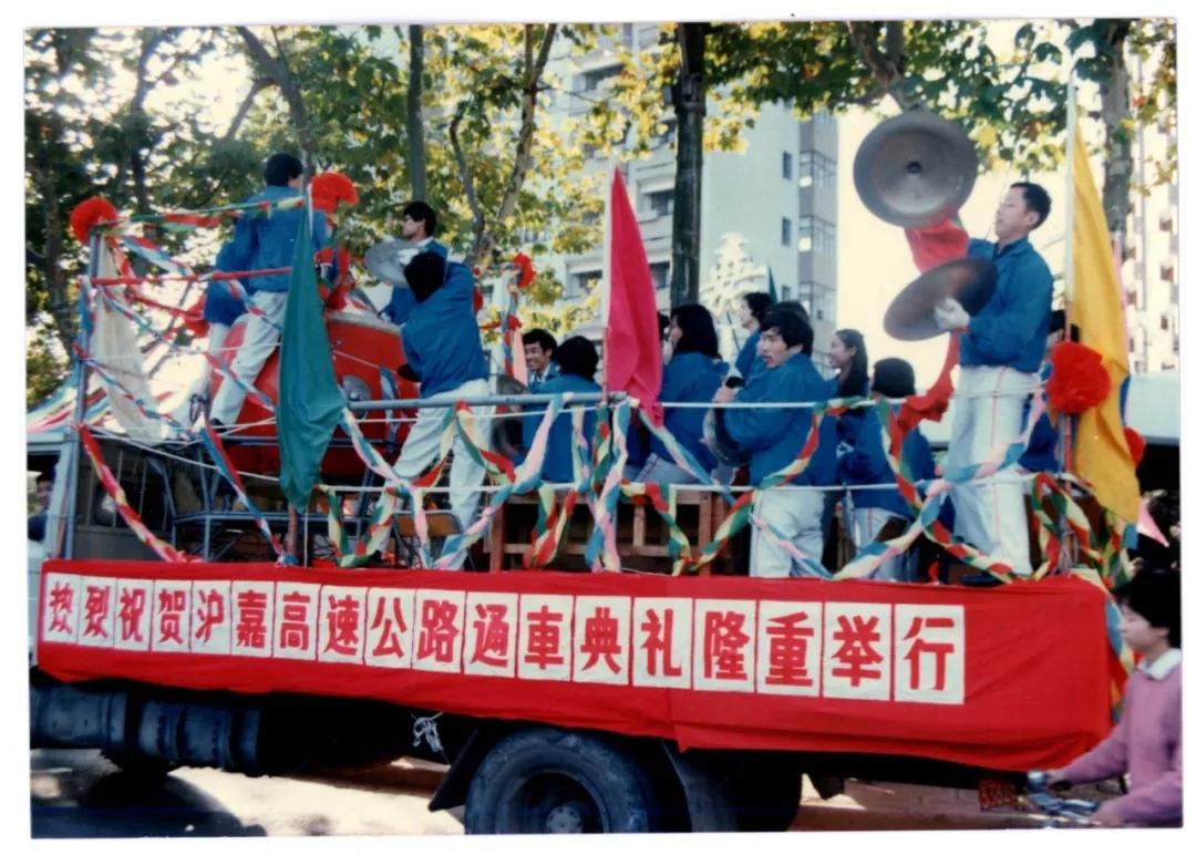 1988年,沪嘉高速公路举办通车仪式。 受访者 供图