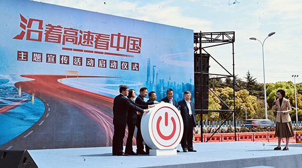 """4月6日,""""沿着高速看中国""""主题宣传活动在沪嘉高速旧址开幕。澎湃新闻记者 丁晓文 图"""