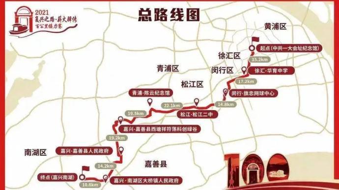 复兴之路•薪火驿传百公里接力赛周日开赛,交通管制看这里