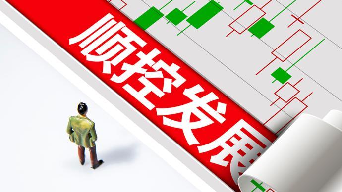 顺控发展:将就股价异动情况进行核查,4月7日起停牌