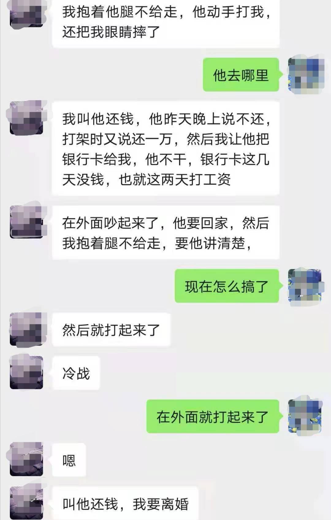 杨晓燕向好友倾诉,两人争吵时动过手。