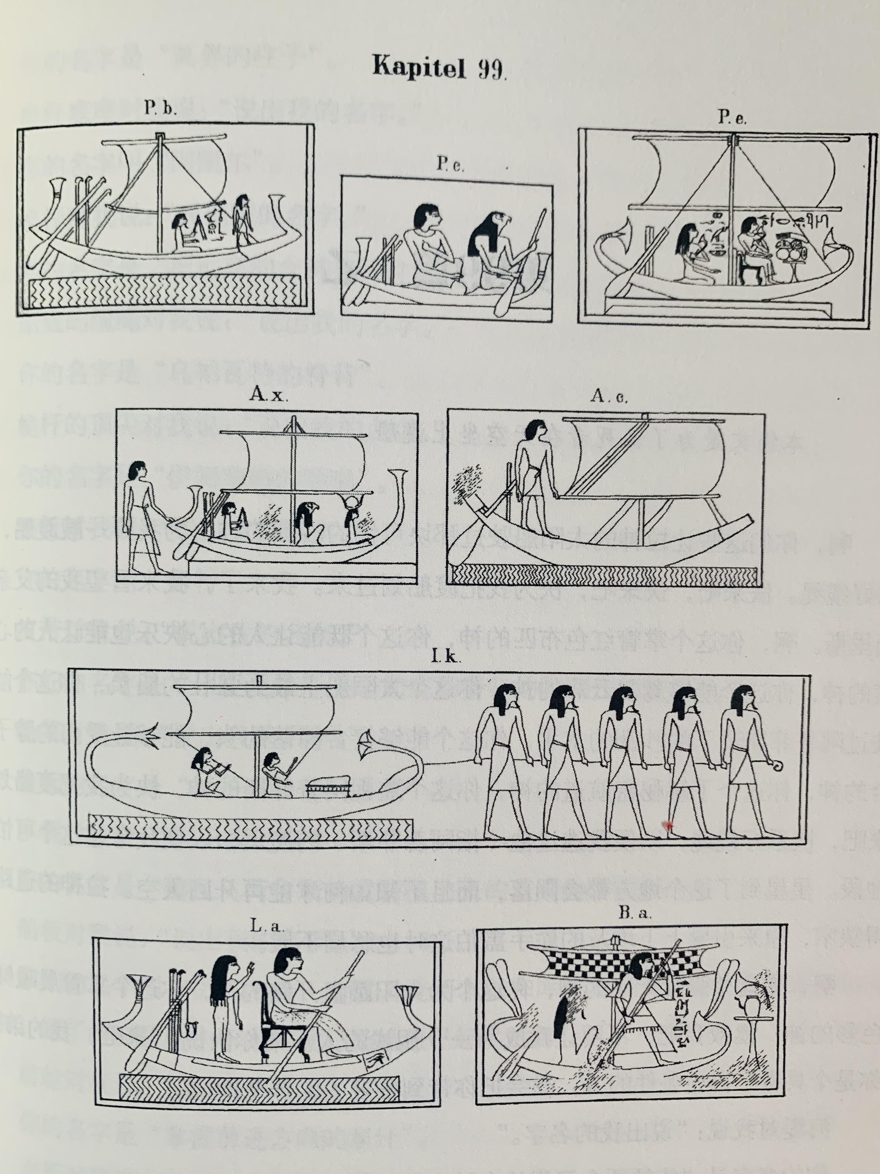《亡灵书》题材中关于渡船的内容