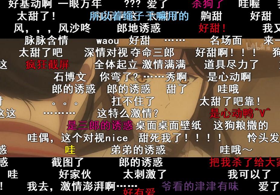 国产动画片《天官赐福》弹幕
