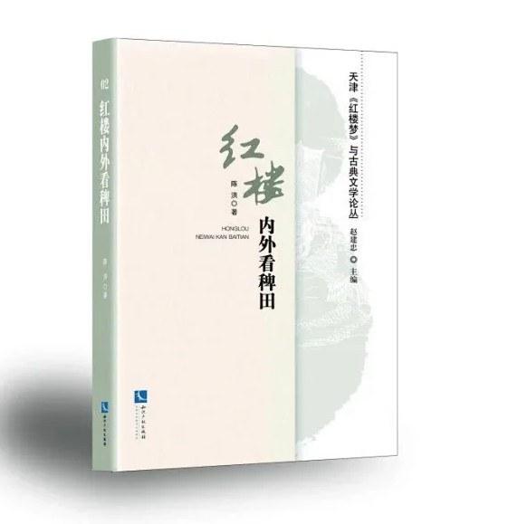 《红楼内外看稗田》,陈洪著,知识产权出版社2020年版,88.00元