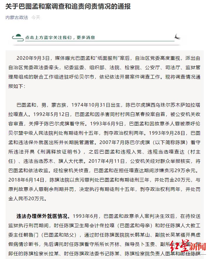 相关通报(部分)。截图自内蒙古政法委官方微信公众号
