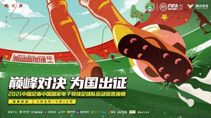 备战国际足联电竞国家杯预选赛,中国国家电竞足球队开始选拔