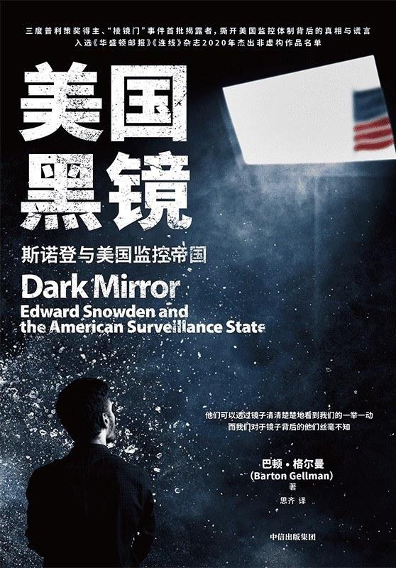 《美国黑镜》,[美]巴顿·格尔曼著,思齐译,中信出版集团2021年3月版,69.00元