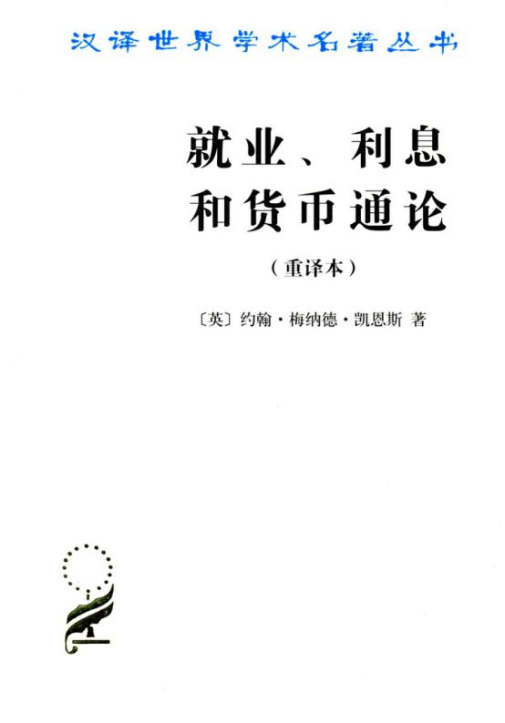 《就业、利息和货币通论》,凯恩斯著,商务印书馆1999年版。
