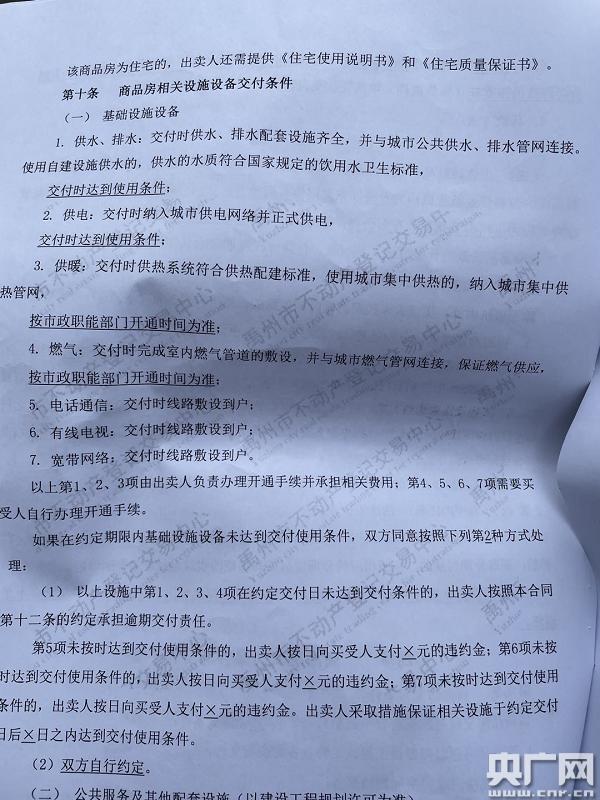业主与开发商签订的合同明确,燃气暖气由开发商负责(总台央广记者 任梦岩 摄)
