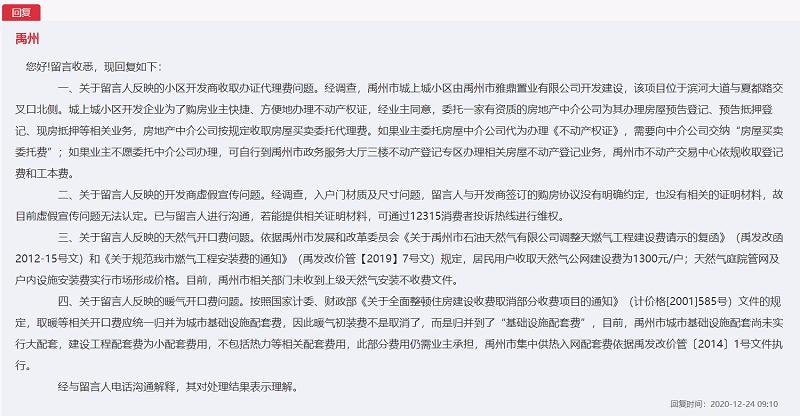 禹州市地方留言板回复
