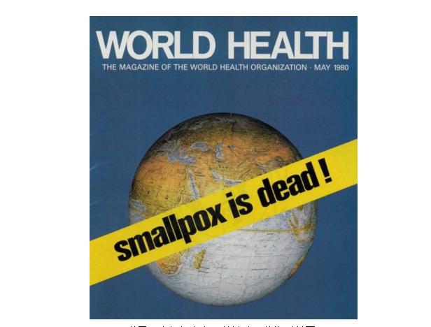 天花已经被人类消灭,图为世卫组织宣布天花被消灭的期刊封面。