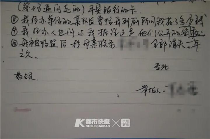 李云写的举报信