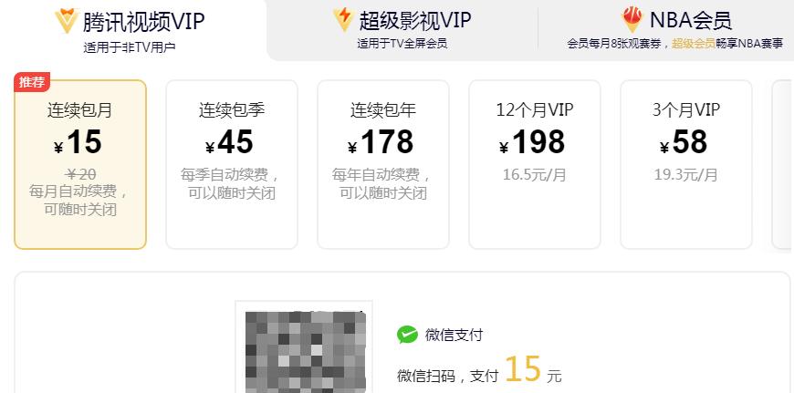 腾讯视频VIP会员涨价前安卓端价格。截图