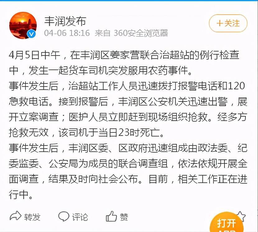 微博@丰润发布 通报截图