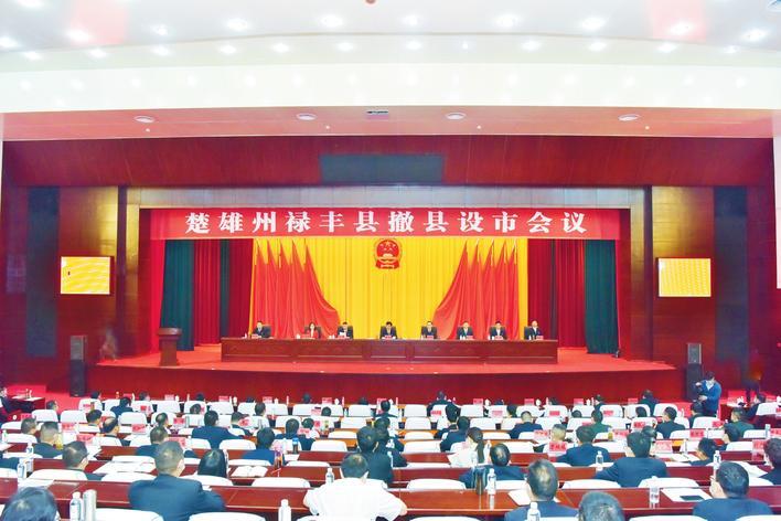 禄丰县撤县设市会议现场。楚雄日报 图