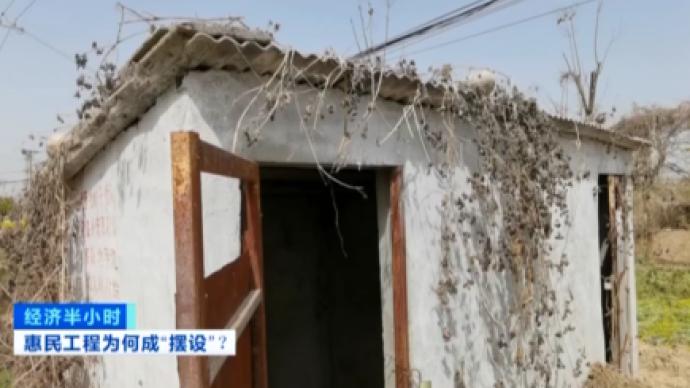 河南永城市迅速成立调查组,核实整改代王楼村改厕问题