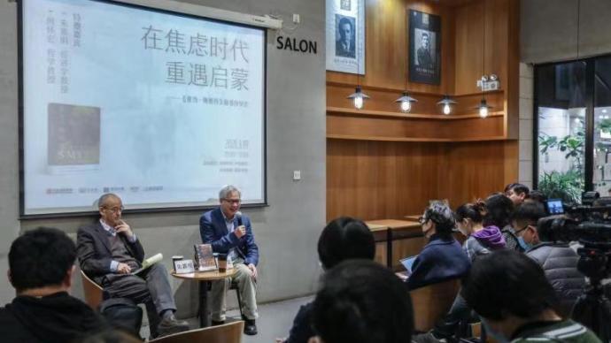 朱嘉明、何怀宏谈《亚当·斯密传》:在焦虑时代重遇启蒙
