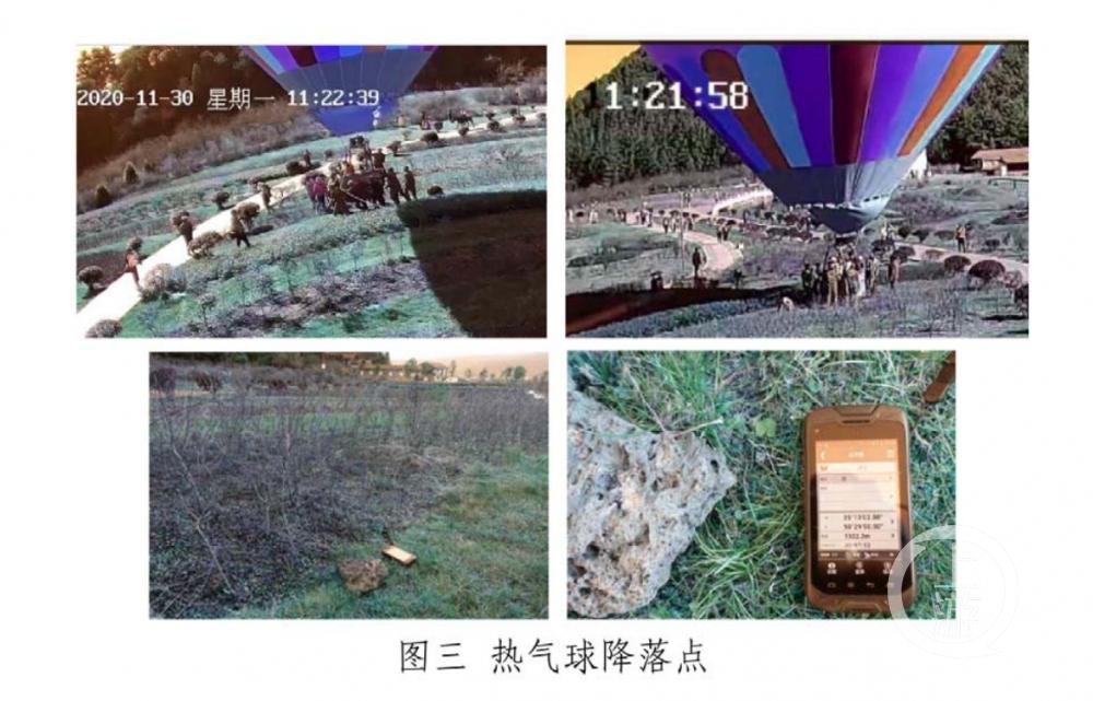热气球降落地点。图片来源/民航云南监管局调查报告