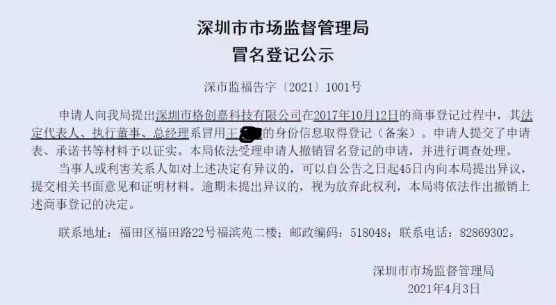 深圳市市场监管局发布的冒名登记公示