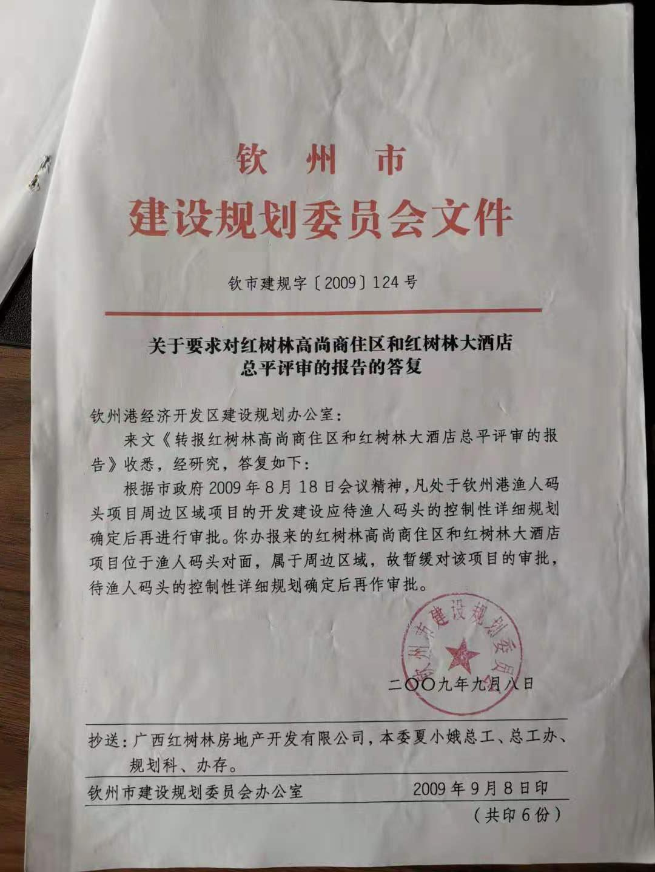 2009年9月8日,钦州市规划委的一纸答复叫停了涉案项目。