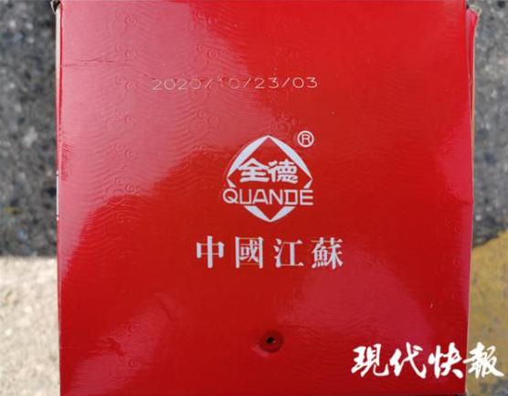 酒盒子顶部印着生产日期