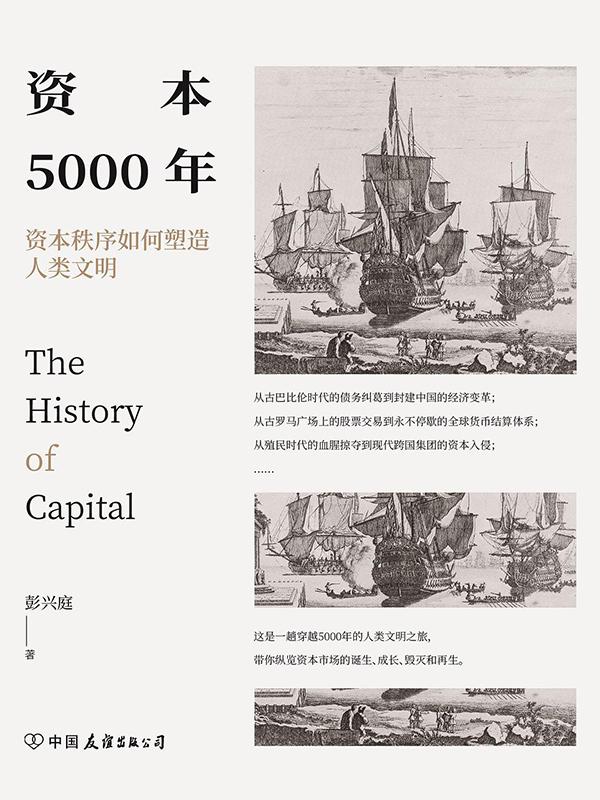 《资本5000年:资本秩序如何塑造人类文明》,彭兴庭/著,中国友谊出版公司,2021年3月版