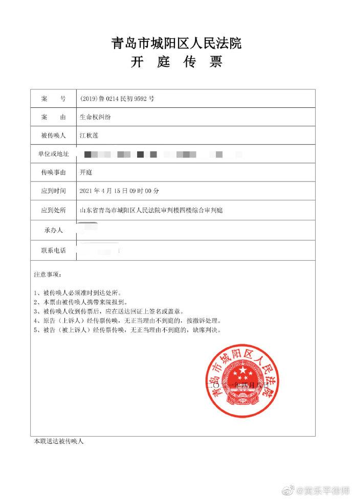 江秋莲收到开庭传票。图片来源:@黄乐平律师 微博