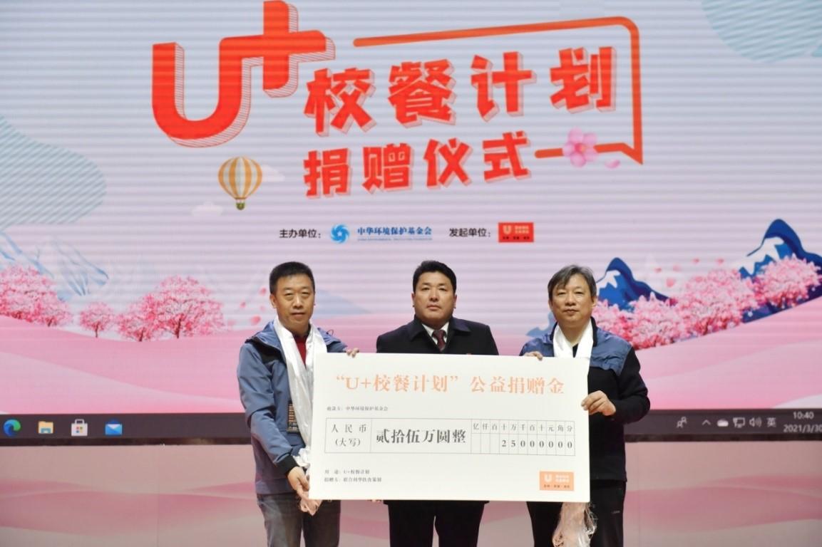 中华环境保护基金会与联合利华饮食策划为米林县教育局捐上U+校餐计划公益资金