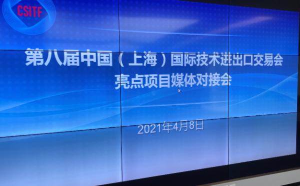 4月8日,在上交会组委会召开的亮点项目媒体对接会上,一批企业的创新成果和亮点展品提前曝光。澎湃新闻记者 俞凯 摄