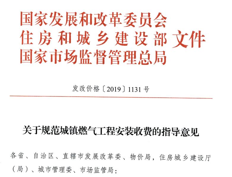 国家发改委文件截图。